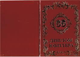 Поздравительные дипломы на юбилей купить Компания Волшебник Диплом Юбиляра 65 лет 30429