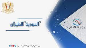 هام ||... - وزارة النقل في الجمهورية العربية السورية