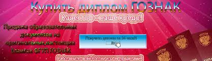 Диплом в Ростове на Дону Высшие учебные заведения 8 925 979 63 48 Купить диплом в Ростове