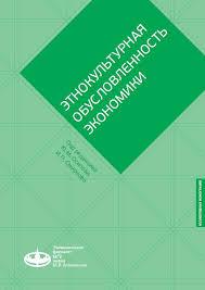 Книги экономического факультета  Этнокультурная обусловленность экономики