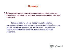 Презентация на тему Программы учебных и производственных практик  54 Пример 8