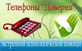 Картинки по запросу телефон психологической помощи