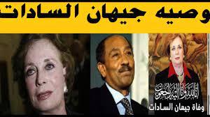ماتت بمرض قاتل اللحظات الاخيره في حياه جيهان السادات وماهي وصيتها - YouTube