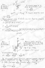 Решебник по физике Чертова А Г г вариант контрольная  физика Чертов решения контрольная 3 вариант 7