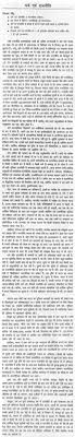 essay on religion and politics in hindi