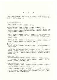 淀川水系河川整備計画の策定について