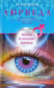 """Книга: """"<b>Аюрведа</b>. Пособие по женскому здоровью"""" - Ян ..."""