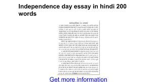 independence day essay in hindi words google docs