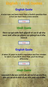 200 Motivational Quotes Hindi English For Android Apk Download