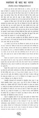 essay on n independence day 15 independence day essay in hindi english