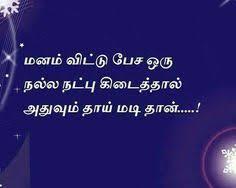 tamil kavithaigal tear drops true words friendship e true sayings