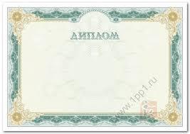 Купить диплом чистый бланк Свершение Профф Принт Диплом чистый бланк Свершение