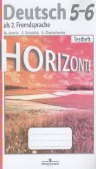 ГДЗ и Решебник по Немецкому языку за класс от Путина Немецкий язык 5 6 класс контрольные задания horizonte Аверин М М