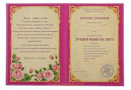 Диплом Лучшая мама на свете Грамоты сертификаты и  Диплом Лучшая мама на свете