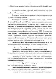 Декан НН Отчёт по преддипломной практике на тему Анализ  Отчёт по преддипломной практике на тему Анализ деятельности туристической фирмы