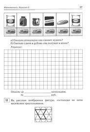 Промежуточная контрольная работа по математике класс У Полины есть 500 рублей Ей нужно купить три пакета сахара и один пакет гречки Полина решила на все оставшиеся деньги купить шоколадки