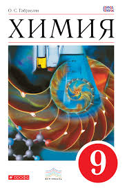 Химия класс контрольные и проверочные работы авт Габриелян О С  Химия 9 класс Учебник