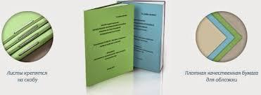 Авторефераты Типография Печать авторефератов подготовка к печати