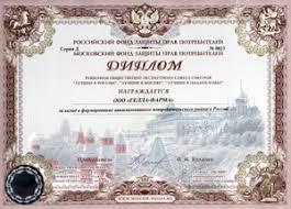 Архив новостей БАД Биологически активные добавки гепатит  диплом Лучшие в России