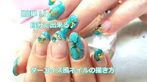 ターコイズネイルの描き方 ジェルネイルセルフネイル Turquoise