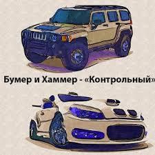 Бумер и Хаммер Контрольный music on google play Контрольный