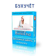 Дипломная работа Заказать в Новосибирске  Дипломные по бухучёту