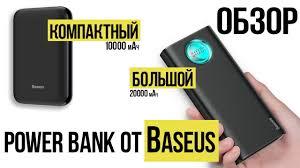 Обзор павербанков <b>BASEUS Mini</b> S и <b>BASEUS</b> Amblight - Power ...