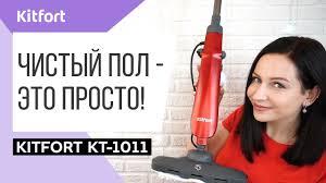<b>Паровая швабра Kitfort KT</b>-<b>1011</b> - YouTube