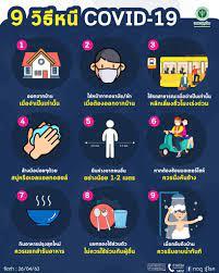 กรมควบคุมโรค กระทรวงสาธารณสุข - 9 วิธีหนี COVID-19(โควิด-19) #กรมควบคุมโรค  #กระทรวงสาธารณสุข #SocialDistancing #เว้นระยะห่างทางสังคม #โรคติดเชื้อไวรัส โคโรนา2019 #ไวรัสโคโรนา2019 #ไวรัสโคโรนา #เชื้อไวรัสโคโรนา2019 #กรมควบคุมโรค  #COVID19 #ไวรัสโคโรนา19 ...