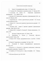 Другая отчет о практике в типографии посмотреть по предмету  13