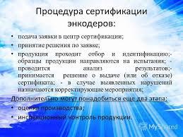 Презентация на тему Российский государственный технологический  4 Процедура сертификации