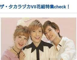 宝塚 歌 劇団 ブログ