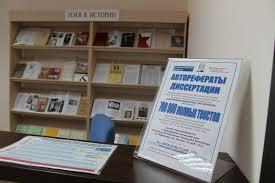 Доступ к диссертациям в Национальной библиотеке Чувашии Едем в  В настоящее время Электронная библиотека диссертаций РГБ содержит более 919 000 полных текстов диссертаций и авторефератов изучить и распечатать которые