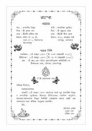 Corporate Invitation Card Format Bengali Card Sample Wordings Pertaining To Invitation Card