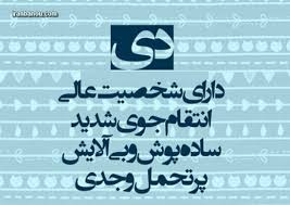 Image result for ‫دی ماهی ها‬‎