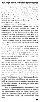 my favourite game basketball essay in hindi docoments ojazlink my favorite game essay public service commitment