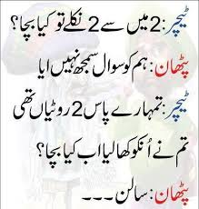 Funny Friendship Quotes In Urdu Friendship Pinterest Funny Beauteous Funny Quotes About Friendship And Memories In Urdu