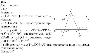 ГДЗ по геометрии класс Л С Атанасян Глава iii § Аксиома  Ответ к задаче № 215 Л С Атанасян гдз по геометрии 7