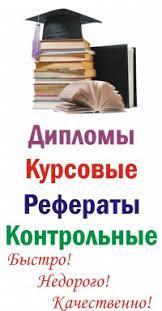 Дипломы на заказ в Нижнем Новгороде Нижний Новгород Дипломы на заказ в Нижнем Новгороде