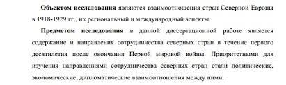Объект и предмет исследования Объект и предмет исследования диссертации по специальности 07 00 03 Всеобщая теория