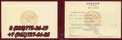 ru Купить красный диплом техникума СССР в Новосибирске