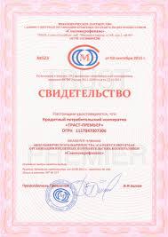 trust premier обзор и отзывы СКАМ  Сертификат от налоговой службы trust premier Свидетельство trust premier