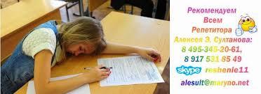 Диагностические контрольные тренировочные работы ЕГЭ  Диагностические контрольные тренировочные работы ЕГЭ онлайн с репетиторами Москвы