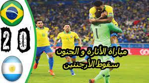 ملخص مباراة الارجنتين والبرازيل 2-0 - مباراة مثيرة جدا 🔥-كوبا امريكا-شاشة  كاملة HD - YouTube