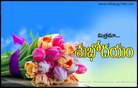 Good Morning Quotes In Telugu Hd Images Good Quotes