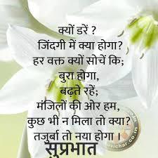 good morning es hindi new master