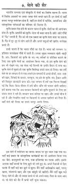 speech on a to a fair in hindi