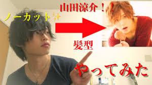 山田涼介の髪型やってみた ノーカットリベンジ Youtube