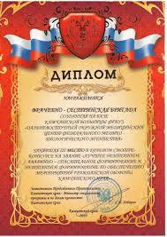 Камчатская больница ДВОМЦ приняла участие в конкурсе Лучшее  Диплом