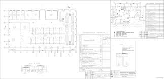 Дипломные и курсовые по теме Проектирование АТП СТО Чертежи РУ Курсовой проект Технологическое проектирование АТП на 155 автомобилей КамАЗ и 55 Газ 53